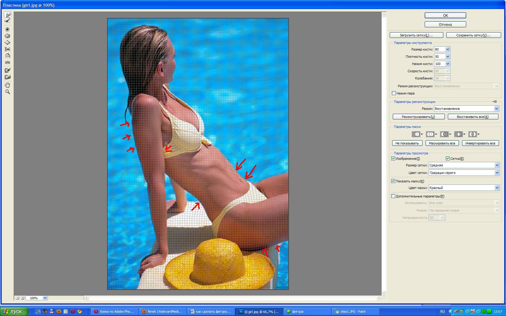 Как уменьшить фигуру в фотошопе