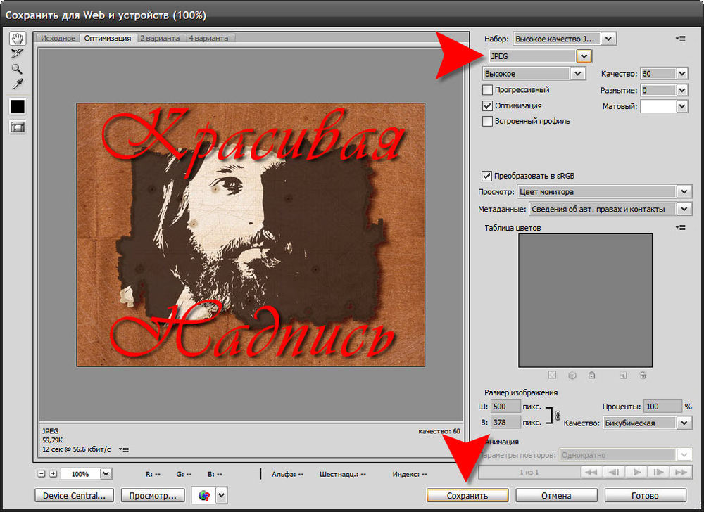 Как с помощью фотошопа сделать надпись