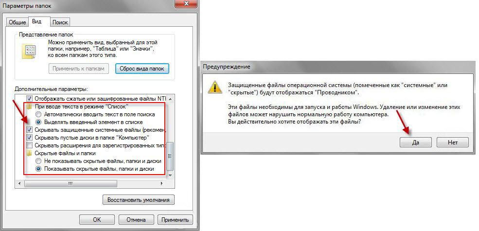 Как в win 7 сделать скрытые файлы не скрытыми