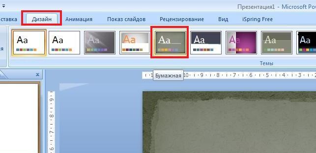 Как в презентации сделать чтобы слайды переключались автоматически