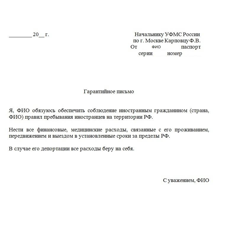 Пример гарантийного письма на приглашение