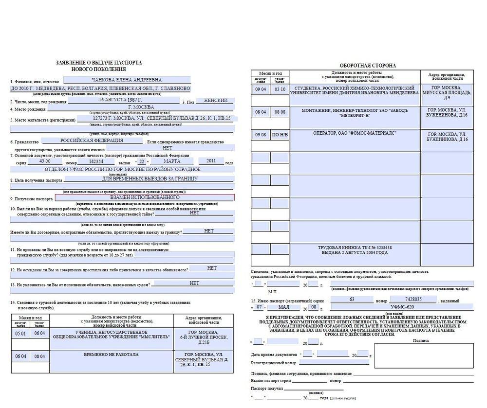 Заявление анкета для шенген - d0f48