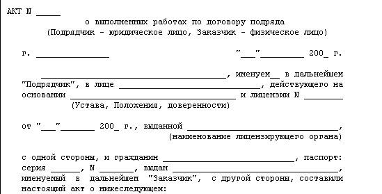 Договор подряда на топографическую съемку докончив