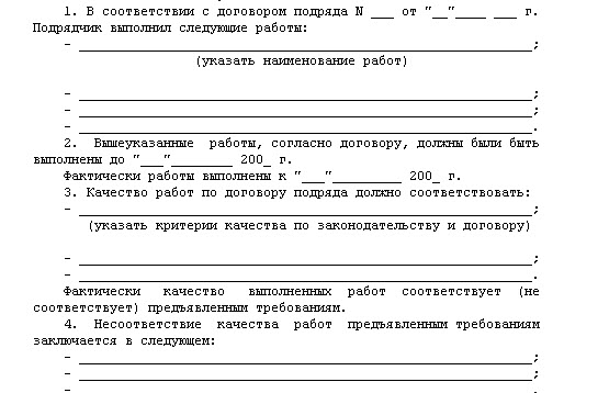 образец договора на выполнение работ скачать бланк бесплатно
