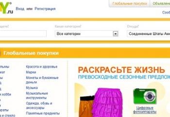 Как заниматься шопингом в интернете
