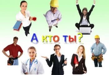 Как найти профессию для себя