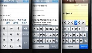 Как русифицировать iphone.