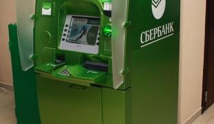 Как перевести деньги через банкомат